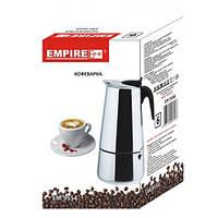 Гейзерная кофеварка 300мл Empire EM-9554 /прибор для приготовления кофе