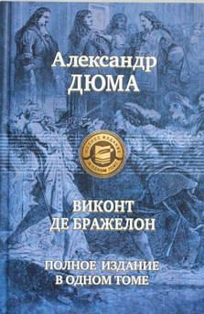 Дюма А. Виконт де Бражелон. Полное издание в одном томе