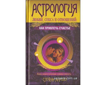 Астрология сексуальных отношений
