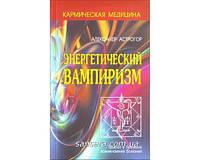 """Астрогор Александр """"Энергетический вампиризм"""""""