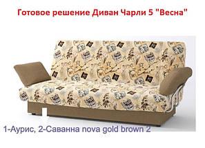 Диван - кровать Чарли с подлокотниками №5, фото 2