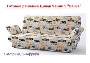 Диван - кровать Чарли с подлокотниками №5, фото 3