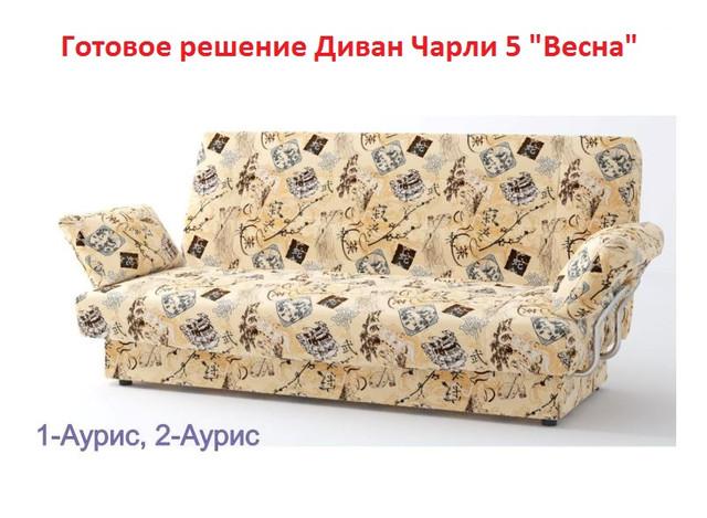 Диван-кровать Чарли с подлокотниками №5 Весна 1-Аурис, 2-Аурис