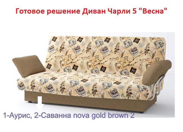 Диван-кровать Чарли с подлокотниками №5 Весна 1-Аурис, 2-Саввана nova gold brown 2