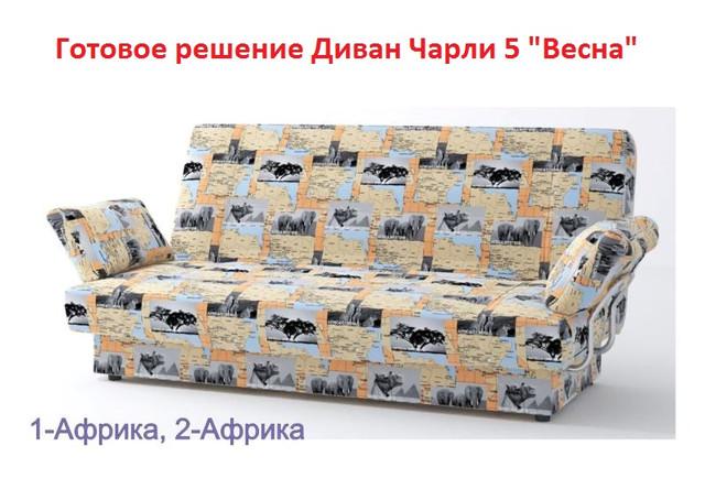 Диван-кровать Чарли с подлокотниками №5 Весна 1-Африка, 2-Африка
