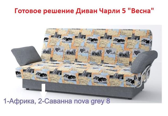 Диван-кровать Чарли с подлокотниками №5 Весна 1-Африка, 2-Саввана nova grey-8