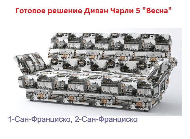 Диван-кровать Чарли с подлокотниками №5 Весна 1-Сан Франциско, 2-Сан Франциско