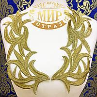 Лейсы нашивные 30х9см  Цвет- Gold 1шт