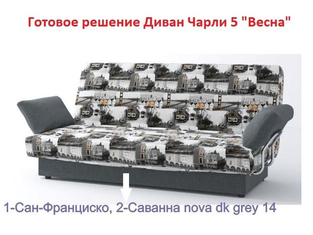 Диван-кровать Чарли с подлокотниками №5 Весна 1-Сан Франциско, 2-Саввана nova dk grey-14