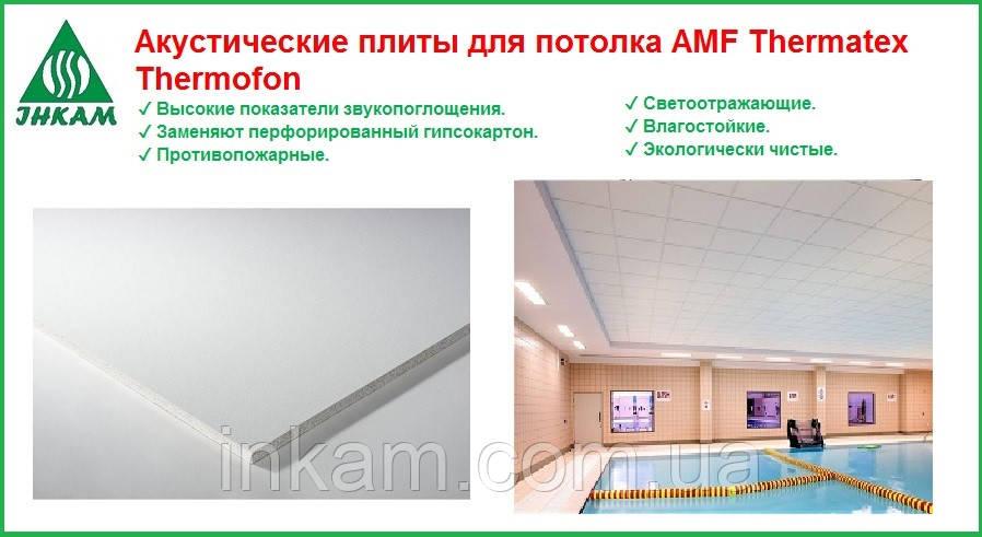 Потолочные плиты AMF Германия Thermofon