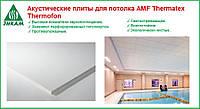 Потолочные плиты AMF Германия Thermofon, фото 1