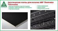 Потолки акустические AMF Thermatex Thermofon