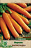 Морковь Мармеладка (вес 20 г.)  (в упаковке 10 шт)