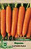 Морква Карамелька (вага 20 р.) (в упаковці 10 шт)