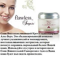 Соня Алоэ Крем для Глубокого Увлажнения, Форевер, США, Sonya® Aloe Deep Moisturizing Cream, 71г