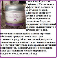 Крем для Глубокого Увлажнения  с Алоэ Вера  СОНЯ, Форевер, США, Sonya® Aloe Deep Moisturizing Cream, 71г