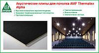 Акустические подвесные потолки AMF Thermatex Alpha