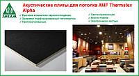 Подвесные потолки AMF Thermatex Alpha акустические