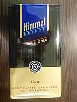 Кофе молотый, заварной Himmel gold (Химель голд) 500 г.
