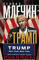 Дональд Трамп. Роль и маска. От ведущего реалити-шоу до хозяина Белого дома Млечин Л