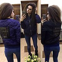 Куртка с надписью на спине (2 цвета)