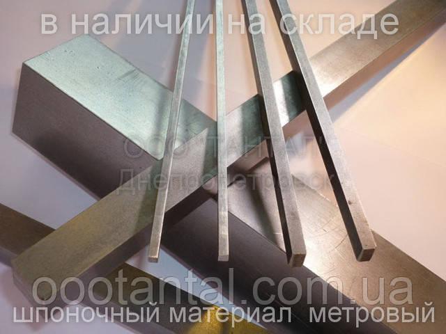 шпонка, шпоночный материал, шпонка метровая, ГОСТ 8787-68, ГОСТ 23360-78