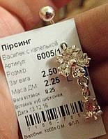 Пирсинг серебро 925 пробы с цирконием Василёк с капелькой