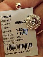 Пирсинг серебро 925 пробы с цирконием Изольда