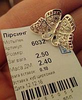 Пирсинг серебро 925 пробы с цирконием Мотылёк