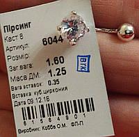 Пирсинг серебро 925 пробы с цирконием Каст 8