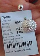 Пирсинг серебро 925 пробы с цирконием Счастье