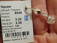Пирсинг серебро 925 пробы с цирконием Планета