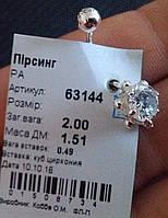 Пирсинг серебро 925 пробы с цирконием РА