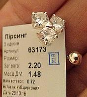 Пирсинг серебро 925 пробы с цирконием 3 камня