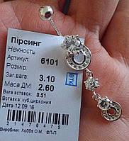 Пирсинг серебро 925 пробы с цирконием Нежность