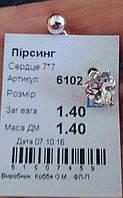 Пирсинг серебро 925 пробы с цирконием Сердце 7*7