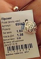 Пирсинг серебро 925 пробы с цирконием Роза