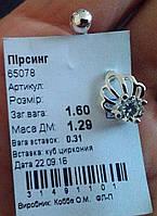 Пирсинг серебро 925 пробы с цирконием