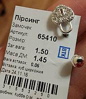 Пирсинг серебро 925 пробы с цирконием Замочек