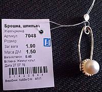 Булавка серебро 925 пробы Жемчужина