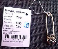 Булавка серебро 925 пробы Бабочка