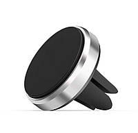 Автодержатель магнитный Universal Air Vent Magnetic Car Mount Holder Round (круглый) Silver (серебряный)