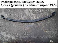 Рессора задн. 3302 6-лист.(усилен.) с сайлент. (пр-во ГАЗ) 3221-2912010