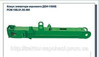 Кожух элеватора зернового ДОН-1500БРСМ-10Б.01.50.460