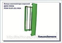 Кожух вентилятора верхний   (шт.)ДОН-1500АРСМ-10.01.03.140А