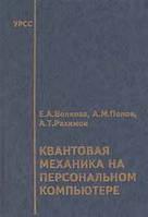 Е. А. Волкова, А. М. Попов, А. Т. Рахимов Квантовая механика на персональном компьютере (+ дискета)