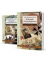 В борьбе с большевизмом. Бермондт-Авалов П.М. В 2-х томах.