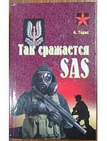 Так сражается SAS. Тарас А.