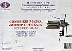 Ручна соковижималка Мотор Січ СБА-1, фото 5