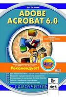 Дуг Сахлин Adobe Acrobat 6